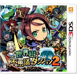 世界樹と不思議のダンジョン2 通常版 【3DSゲームソフト】