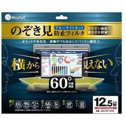 MIRAISELL 12.5インチ対応 プライバシーフィルム MS2-RPF125W