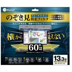 MIRAISELL 13.3インチワイド対応 プライバシーフィルム MS2-RPF133W