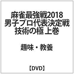 麻雀最強戦2018 男子プロ代表決定戦 技術の極 上巻 DVD