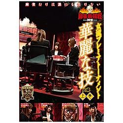 麻雀最強戦2019 女流プレミアトーナメント 華麗な技 上巻 DVD