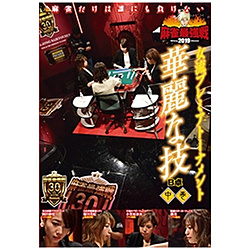麻雀最強戦2019 女流プレミアトーナメント 華麗な技 中巻 DVD