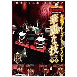 麻雀最強戦2019 女流プレミアトーナメント 華麗な技 下巻 DVD