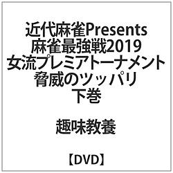 麻雀最強戦2019 女流プレミアトーナメント 脅威のツッパリ 下巻 DVD