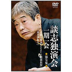 談志独演会-一期一会-第7集 DVD