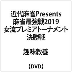 麻雀最強戦2019 女流プレミアトーナメント 決勝戦 DVD