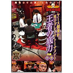 麻雀最強戦2019 男子プレミアトーナメント 王者の底力 中巻 DVD