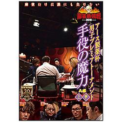 麻雀最強戦2019 男子プレミアトーナメント 手役の魔力 上巻 DVD