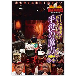 麻雀最強戦2019 男子プレミアトーナメント 手役の魔力 下巻 DVD
