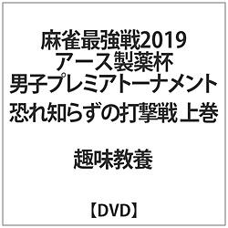 麻雀最強戦2019 男子プレミアトーナメント恐れ知らずの打撃戦 上 DVD