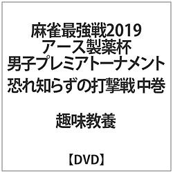 麻雀最強戦2019 男子プレミアトーナメント恐れ知らずの打撃戦 中 DVD