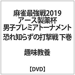 麻雀最強戦2019 男子プレミアトーナメント恐れ知らずの打撃戦 下 DVD