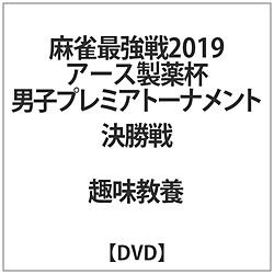 麻雀最強戦2019 アース製薬杯 男子プレミアトーナメント 決勝戦 DVD