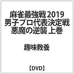 麻雀最強戦2019 男子プロ代表決定戦 悪魔の逆襲 上巻 【DVD】