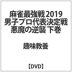 麻雀最強戦2019 男子プロ代表決定戦 悪魔の逆襲 下巻 【DVD】