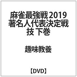 麻雀最強戦2019 著名人代表決定戦 技 下巻 【DVD】