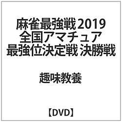 麻雀最強戦2019 全国アマチュア最強位決定戦 決勝戦