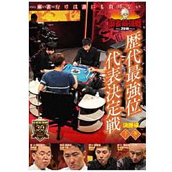 近代麻雀Presents 麻雀最強戦2019 歴代最強位代表決定戦 下巻