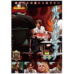 近代麻雀Presents 麻雀最強戦2019 サバイバルマッチ 中巻