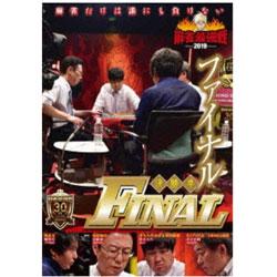 近代麻雀Presents 麻雀最強戦2019 ファイナル 決勝卓