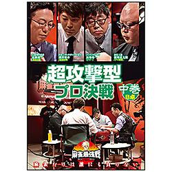 近代麻雀Presents 麻雀最強戦2020 超攻撃型プロ決戦 中巻