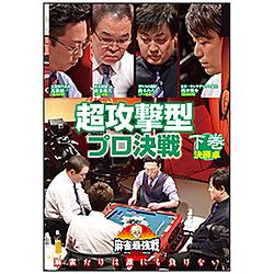 近代麻雀Presents 麻雀最強戦2020 超攻撃型プロ決戦 下巻