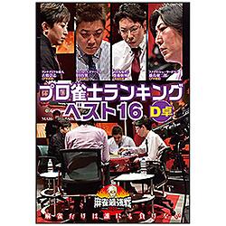 麻雀最強戦2020 プロ雀士ランキングベスト16大会 D卓