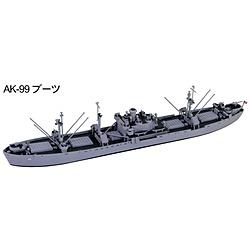 1/700 宮沢模型流通限定 アメリカ海軍 貨物船 リバティシップセット(AK-99 ブーツ・AK-121 ザビック)