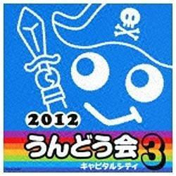 (教材)/2012 うんどう会 3 キャピタルシティ 【音楽CD】   [(教材) /CD]