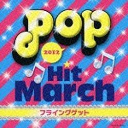 (教材)/2012 ポップ・ヒット・マーチ フライングゲット 【音楽CD】   [CD]