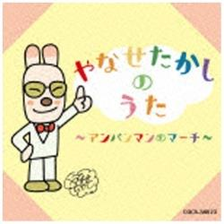 (キッズ)/みんなでうたおう やなせたかし名作集 〜アンパンマンのマーチ〜 【CD】   [(キッズ) /CD]