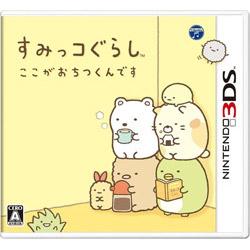 すみっコぐらし ここがおちつくんです【3DSゲームソフト】   [ニンテンドー3DS]
