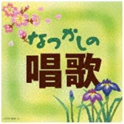 (童謡/唱歌)/なつかしの唱歌 【CD】
