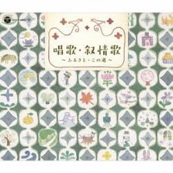 (童謡/唱歌)/[戦後70年企画 歌のあゆみ] 唱歌・叙情歌 〜ふるさと・この道〜 【CD】