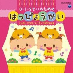 (教材)/0・1・2さいのためのはっぴょうかい〜ミッキーマウス・マーチ/3びきのくま 【CD】