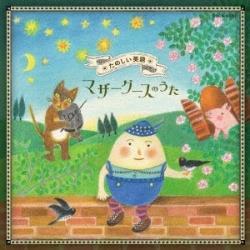(キッズ)/ザ・ベスト:たのしいえいご〜マザーグースのうた〜 【CD】