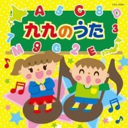 (教材)/ザ・ベスト:九九のうた 【CD】