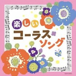 (教材)/ザ・ベスト:楽しいコーラス・ソング 【CD】