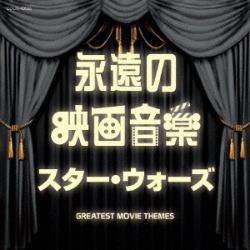 (サウンドトラック)/ザ・ベスト:永遠の映画音楽 スター・ウォーズ CD