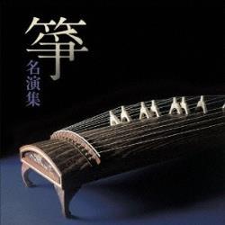 (伝統音楽)/ザ・ベスト:箏名演集 【CD】