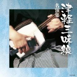(伝統音楽)/ザ・ベスト:津軽三味線名演集 【CD】
