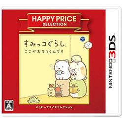 〔中古品〕ハッピープライスセレクション すみっコぐらし ここがおちつくんです【3DSゲームソフト】 CTR-2-BCNJ  [ニンテンドー3DS]