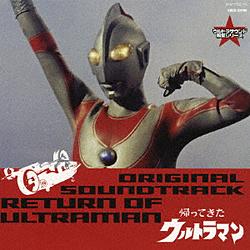 帰ってきたウルトラマン CD