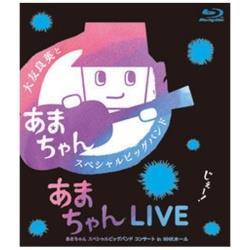 あまちゃんLIVE 〜あまちゃん スペシャルビッグバンド コンサート in NHKホール〜 【ブルーレイ ソフト】