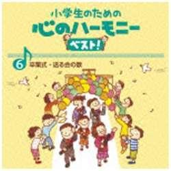 (教材)/小学生のための 心のハーモニー ベスト!全10巻 6.卒業式・送る会の歌 【CD】