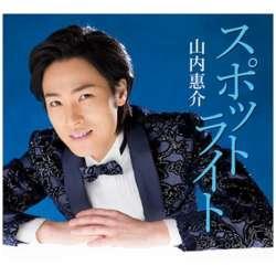 山内惠介/スポットライト(北盤) 【CD】