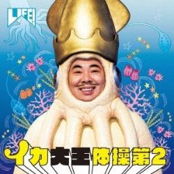 イカ大王/イカ大王体操第2 【CD】   [イカ大王 /CD]