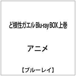 ど根性ガエル Bru-lay BOX上巻 【ブルーレイ ソフト】