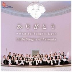 リトル・シンガーズ・オブ・アルメニア/ありがとう〜HEARTFUL SONG 【CD】   [リトル・シンガーズ・オブ・アルメニア /CD]