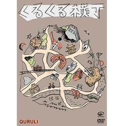 くるり/くるくる横丁 【DVD】